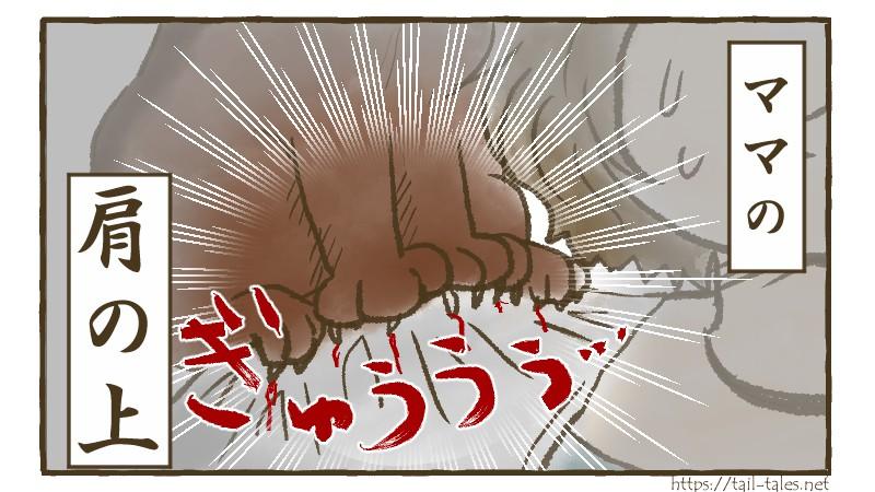 ねこ漫画テールテイルズ:ママの肩の上で爪を立てるひめ